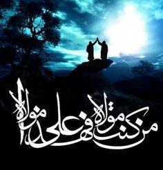 ما هي قصة يوم الغدير العظيم ..؟!!- أرشيف موقع قناة المنار