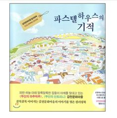 Miracle pastel houses Coloring Book Gamcheon Cultural Village the little Prince