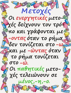Μέρη του λόγου-Οι μετοχές Grammar Posters, Grammar Book, School Hacks, School Projects, Learn Greek, Greek Language, Autism Activities, English Language Learning, Word Pictures
