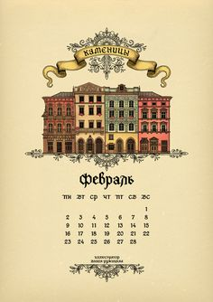 "Calendar ""Lviv 2015"""