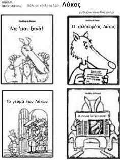 """Πυθαγόρειο Νηπιαγωγείο: ΗΜΕΡΑ ΒΙΒΛΙΟΥ: """"Ο ΚΑΛΟΚΑΡΔΟΣ ΛΥΚΟΣ"""" ΤΟΥ PENNART - ΦΥΛΛΑ ΕΡΓΑΣΙΑΣ 1st Day, Books To Read, Reading Books, Wolf, Projects To Try, Teaching, Education, Comics, School"""