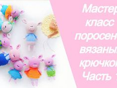 Вяжем крючком милого поросенка. Ярмарка Мастеров - ручная работа, handmade. Crochet Toys Patterns, Stuffed Toys Patterns, Master Class, Animals And Pets, Crochet Necklace, Christmas Ornaments, Holiday Decor, Bunnies, Youtube