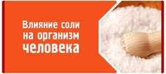 ✔️Недостаточное содержание соли в пище может быть даже опасным для здоровья ➡️https://factum-info.net/zabluzhdeniya/eda/248-vliyanie-soli-na-organizm-cheloveka  #факты #интересно #FactumInfo #интересныефакты #соль #польза #человек #еда #продукты
