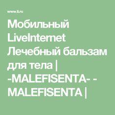 Мобильный LiveInternet Лечебный бальзам для тела | -MALEFISENTA- - MALEFISENTA |