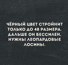 Russian Humor, Clever, Lol, Memes, Funny, Humor, Meme, Jokes, Ha Ha