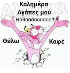 Greek Quotes, Good Morning Quotes, Family Guy, Jokes, Cartoon, Funny, Fictional Characters, Husky Jokes, Memes