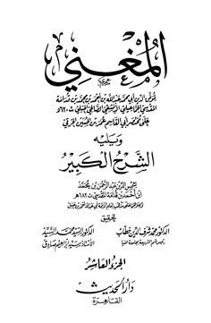 كتاب المغني والشرح الكبير pdf