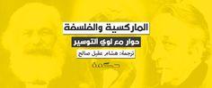 الماركسية والفلسفة: حوار مع لوي آلتوسير / ترجمة: هشام صالح