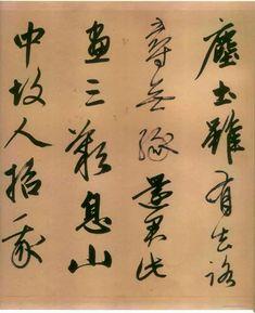 【经典收藏】赵孟頫行书《烟江叠嶂图诗卷》