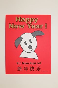 Cute full-page greeting card for Year of the Dog   Chinese New Year, Spring Festival, Lunar New Year   projects for children xin nian kaui le