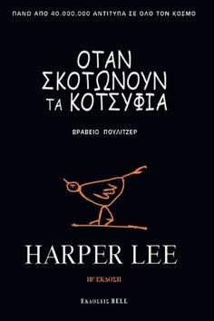 Όταν σκοτώνουν τα κοτσύφια- Harper Lee  5 Μυθιστορήματα που πρέπει να διαβάσεις!   ediva.gr Books To Read, My Books, Harper Lee, To Kill A Mockingbird, I Wish I Had, Book Lists, Self Improvement, Book Worms, Literature