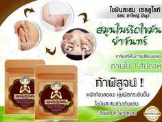 60 Caps Thai Herb Fast Slim Detox Colon Weight Loss Fat Burn Cellulite for sale online Colon Detox, Natural Herbs, Weight Loss Supplements, Cellulite, Fat Burning, Burns, Herbalism, Packing, Children