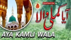 12th Rabi Ul Awal, Eid Milad Un Nabi, Sufi, All Video, Channel, Tv, Videos, Youtube, March