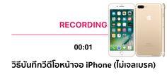 วิธีบันทึกวีดีโอหน้าจอ iPhone โดยไม่ต้องเจลเบรค