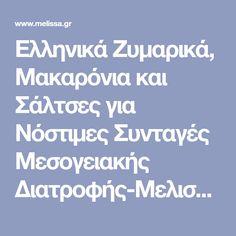 Ελληνικά Ζυμαρικά, Μακαρόνια και Σάλτσες για Νόστιμες Συνταγές Μεσογειακής Διατροφής-Μελισσα Κίκιζας  »  Ζυμαρικά χωρίς Γλουτένη