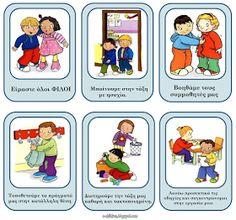 Los Niños: ΟΙ ΚΑΝΟΝΕΣ ΜΑΣ 1st Day Of School, Beginning Of School, I School, Classroom Rules, Preschool Classroom, Daily Schedule Preschool, Preschool Decor, Learn Greek, Class Rules