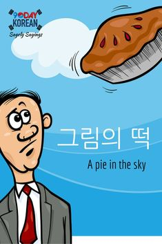 Check out today's #Korean Sagely Saying!  This is a Korean proverb that means A pie in the sky. Cant read Korean yet? Free Korean reading guide (link in bio).  Repin if you like this proverb!
