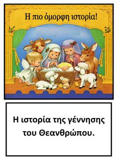 Winnie The Pooh, Disney Characters, Fictional Characters, Family Guy, Education, School, Art, Montessori, Christmas