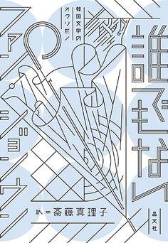 誰でもない – About Graphic Design Poster Fonts, Poster Layout, Typography Poster, Graphic Design Posters, Graphic Design Typography, Branding Design, Word Design, Layout Design, Japanese Illustration