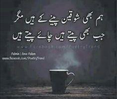 Hassanツ😍😘 Tea Quotes Funny, Chai Quotes, Lovers Quotes, Urdu Poetry Romantic, Heart Touching Shayari, Urdu Words, Sweet Words, My Tea, Urdu Quotes