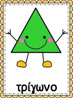 Special Education Teacher, Kindergarten, Greek, Shapes, Activities, Math, Create, School, Blog