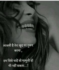 Best Latest Tareef Shayari For Girl With WhatsApp Status Dp Cute Love Quotes, Heart Touching Love Quotes, Love Quotes For Him Romantic, First Love Quotes, Love Quotes Poetry, Love Husband Quotes, Good Thoughts Quotes, Love Quotes For Her, Love Yourself Quotes