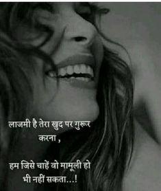 Best Latest Tareef Shayari For Girl With WhatsApp Status Dp Cute Love Quotes, Heart Touching Love Quotes, Love Quotes For Him Romantic, First Love Quotes, Love Quotes Poetry, Love Husband Quotes, Love Quotes For Her, Quotes Wolf, Shyari Quotes