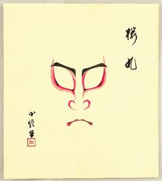 Konobu Hasegawa fl.ca. 1867-1879 - Collection of Kumadori -  Sakuramaru