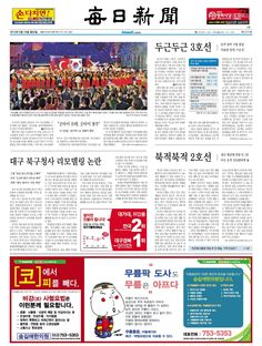 2013년 9월 23일 월요일 매일신문 1면