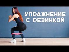 Упражнения для ягодиц с резинкой | Новая тренировка для мышц попы от [Workout | Будь в форме] - YouTube