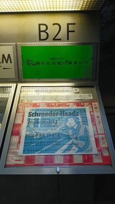Schroeder-Headz『PIANORAMA』晴れたら空に豆まいて シュンちゃんのピアノの音と友たちとの再会に乾杯。映画音楽とちょこっと出演も!という嬉しいニュース♪曲が生まれる瞬間に立ち会える喜び。幸せ~( 〃▽〃)