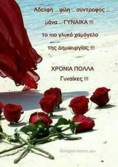 Unique Quotes, Happy Woman Day, Greek Quotes, Ladies Day, Birthday Wishes, Women, Special Birthday Wishes, Women's, Woman