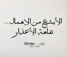 و الأبشع غيابها !! / يزيد