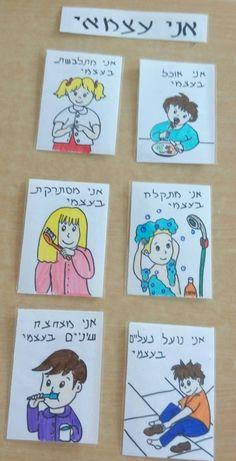אני עצמאי Autism Activities, Activities For Kids, Diy For Kids, Israel, Diy And Crafts, Kindergarten, Preschool, Projects To Try, Teaching