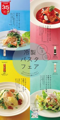 Divided part according to various usage Food Graphic Design, Food Menu Design, Food Poster Design, Japanese Graphic Design, Web Design, Layout Design, Dm Poster, Posters, Restaurant Poster