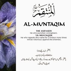 The 99 Beautiful Names of Allah with Urdu and English Meanings Islam Hadith, Allah Islam, Islam Quran, Alhamdulillah, Allah Quotes, Quran Quotes, Faith Quotes, Hindi Quotes, 100 Names Of Allah