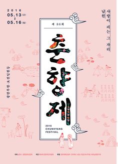 2016 Chunhyang Festival Poster on Behance Dm Poster, Poster Layout, Print Layout, Typography Poster, Typography Design, Web Design, Book Design, Layout Design, Print Design