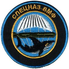 Special Forces Patch Naval Fleet of Russia