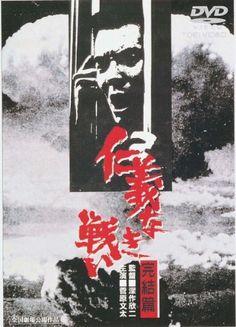仁義なき戦い 完結篇  ★★★3.6 Combat sans code d'honneur 5 (épisode final) (fr) Yakuza papers - Final episode (en)