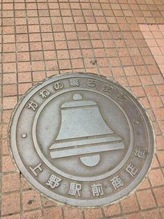 Twitter / kurikinntoki: 上野、マンホール ...