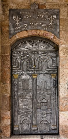 Intricate Door, Jerusalem, Israel·
