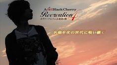 Acid Black Cherry「Recreation4」特設ページ