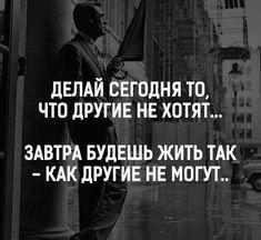 #мотивация #психология #вдохновение #цитаты Мотивация - это один из главных рычагов для достижения цели.