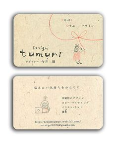 【用紙】ガネーシャ【色】黒・朱 角丸加工 Business Card Japan, Unique Business Cards, Business Card Design, Bakery Branding, Branding Design, Logo Design, Name Card Design, Bussiness Card, Letterpress Business Cards