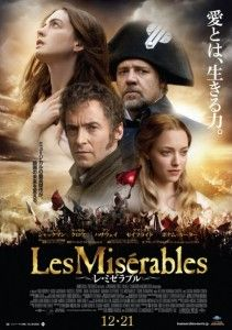 Japanese (?) poster, Les Miserables movie