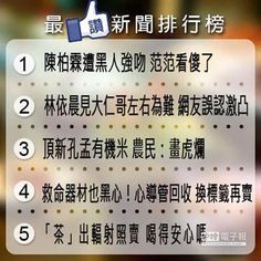 夜線最讚新聞-2014.10.30