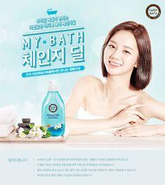 Mall Design, Clinic Design, Korean Makeup Brands, Korea Design, Eye Cream For Dark Circles, Best Banner, Skin Care Clinic, Website Design Layout, Cosmetic Design