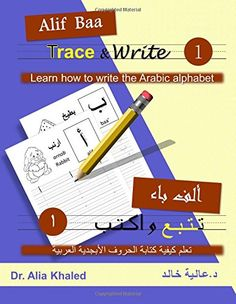 1000 images about arabic worksheets on pinterest arabic alphabet activity books and write arabic. Black Bedroom Furniture Sets. Home Design Ideas