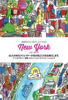 世界のシティ・ガイド CITI×60 ニューヨーク