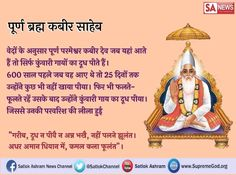 All Vedas, Kuran other Granth proves that Kabir is supreme god. Inspirational Quotes From Books, Bible Quotes, Bible Verses, Believe In God Quotes, Quotes About God, Sa News, Gita Quotes, Allah God, Health Day